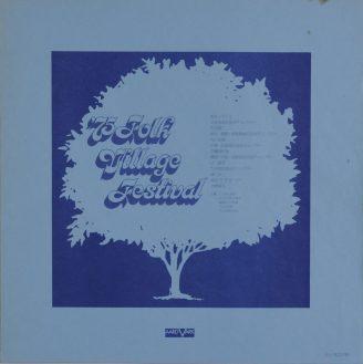 全国フォーク音楽祭全国大会レコード