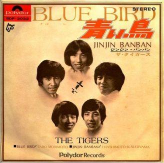 青い鳥:ザ・タイガース