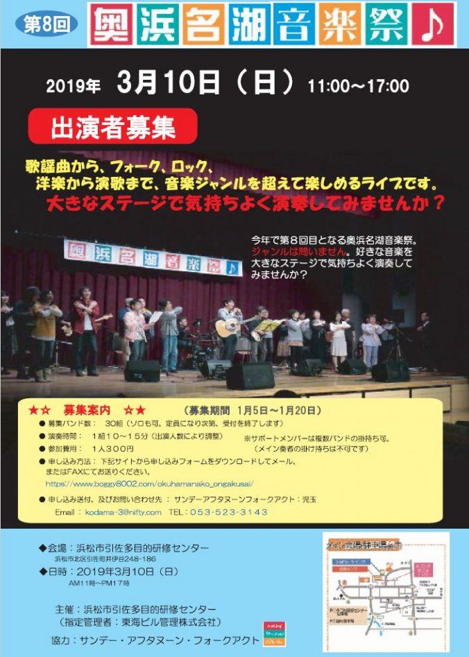 奥浜名湖音楽祭2019